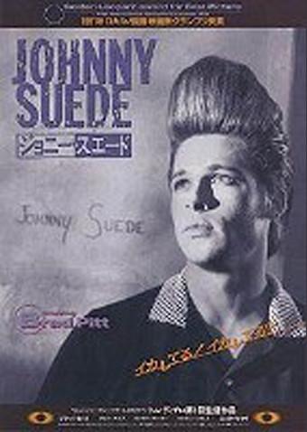 ジョニー・スエード