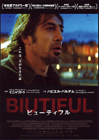 BIUTIFUL ビューティフル (2010)