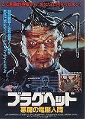 プラグヘッド/悪魔の電脳人間