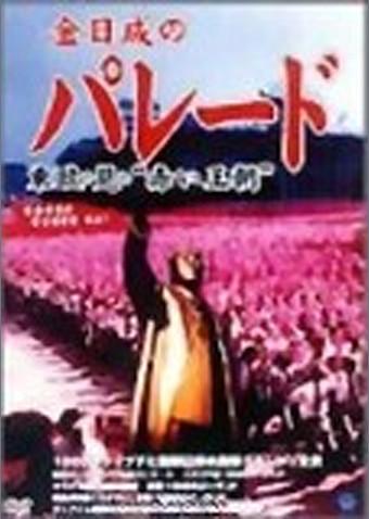 """金日成のパレード/東欧の見た""""赤い王朝"""""""