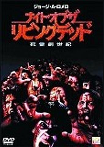 ナイト・オブ・ザ・リビングデッド/死霊創世紀
