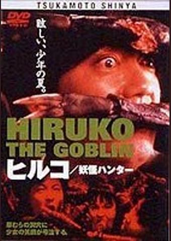 ヒルコ 妖怪ハンター