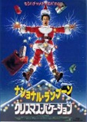 ナショナル・ランプーン/クリスマス・バケーション