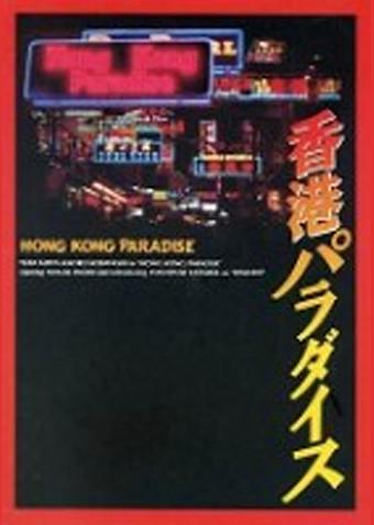 香港パラダイス