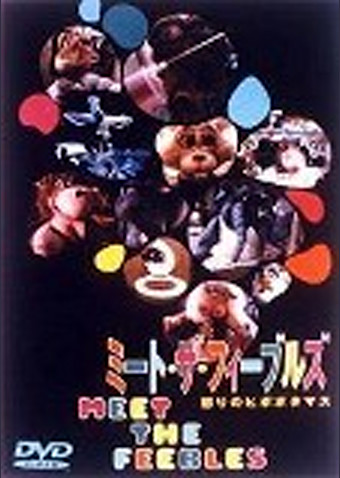 ミート・ザ・フィーブルズ/怒りのヒポポタマス