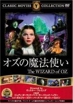 オズの魔法使 (1939)