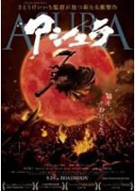 アシュラ (2012)