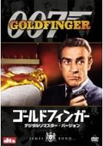 007 ゴールドフィンガー