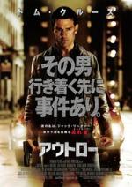 アウトロー (2012・アメリカ)