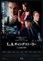 L.A. ギャング ストーリー