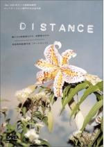 DISTANCE ディスタンス