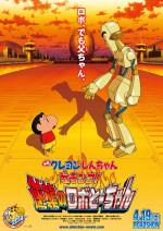 映画クレヨンしんちゃん ガチンコ!逆襲のロボとーちゃん