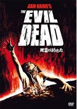 死霊のはらわた(1981)