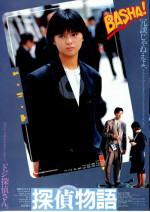 探偵物語 (1983)