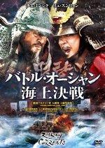 バトル・オーシャン 海上決戦