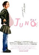 JUNO/ジュノ