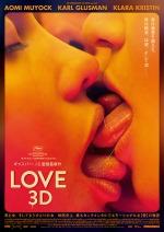 LOVE 3D