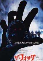ザ・フォッグ (1979)