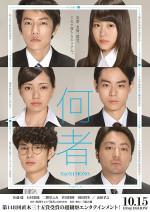 何者 (2016)