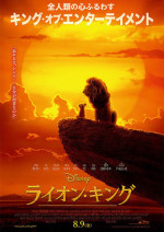 ライオン・キング (2019)