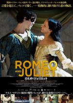 ロミオとジュリエット (2019)