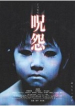 呪怨 (2002)
