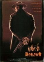 許されざる者 (1992)