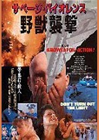 サベージ・バイオレンス/野獣襲撃