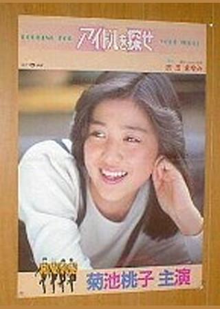 アイドルを探せ (1987)