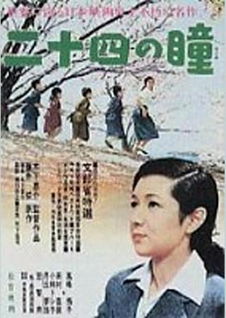 二十四の瞳 (1954)