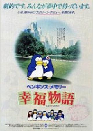 ペンギンズ・メモリー 幸福物語