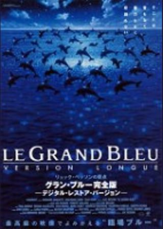 グラン・ブルー完全版 -デジタル・レストア・バージョン-