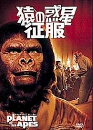 猿の惑星 征服