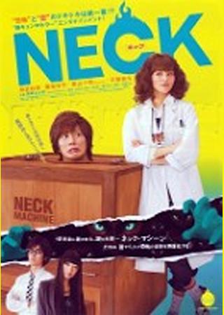 NECK ネック