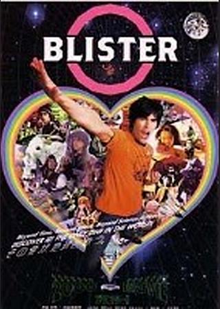 BLISTER ブリスター!