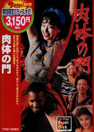 肉体の門 (1988)