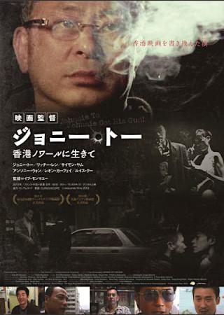 映画監督ジョニー・トー 香港ノワールに生きて