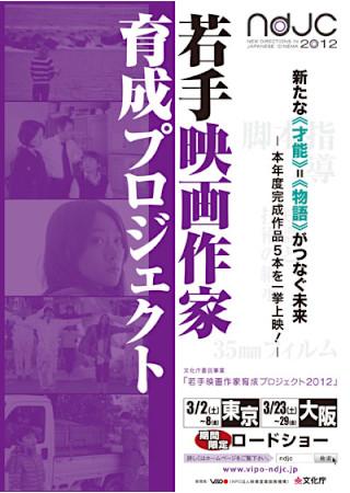 若手映画作家育成プロジェクト2012