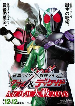 仮面ライダー×仮面ライダー W(ダブル)&ディケイドMOVIE大戦2010