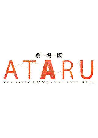 劇場版 ATARU ‐THE FIRST LOVE & THE LAST KILL‐