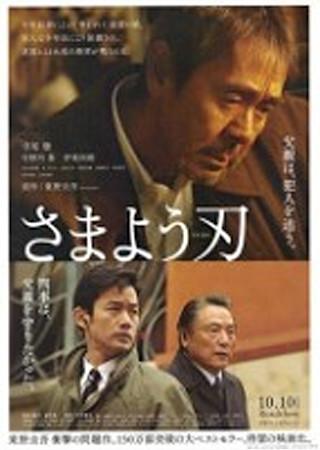 さまよう刃 (2009)