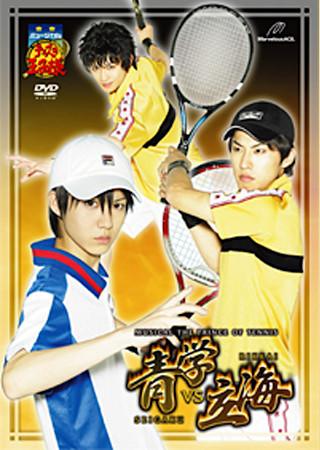 ミュージカル「テニスの王子様」青学vs立海
