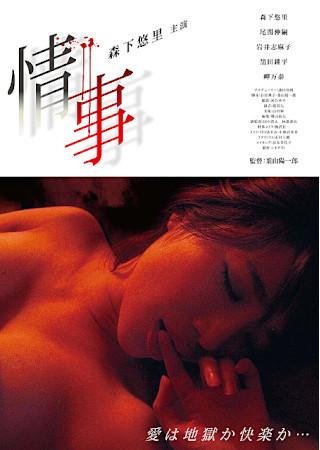情事 (2013)