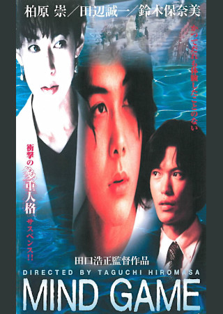 MIND GAME (1998)