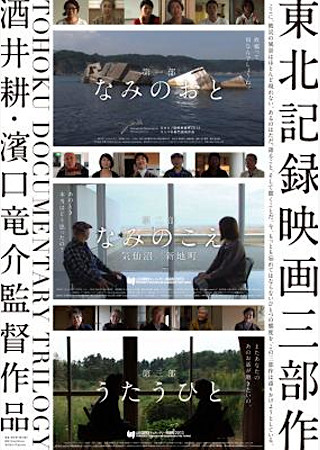 なみのこえ 気仙沼 (東北記録映画三部作)