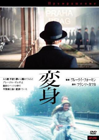 変身(2002)