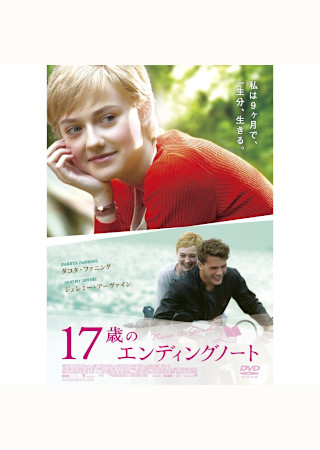 17歳のエンディングノート