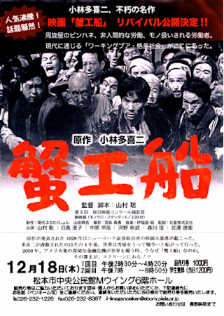 蟹工船 (1958)