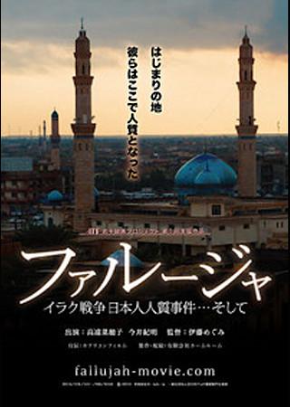 ファルージャ イラク戦争 日本人人質事件…そして