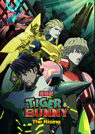 劇場版 TIGER & BUNNY The Rising